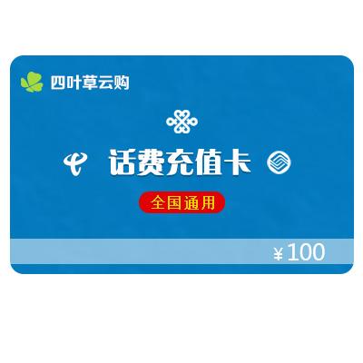 一元云购100元话费充值卡 全网通用