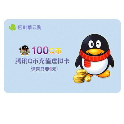 一元云购腾讯100Q币